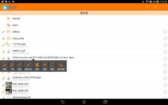 儲存雲 screenshot 14