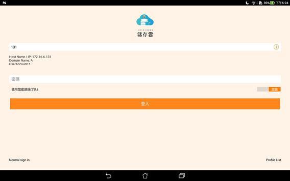 儲存雲 screenshot 10