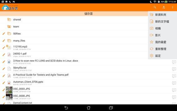 儲存雲 screenshot 12