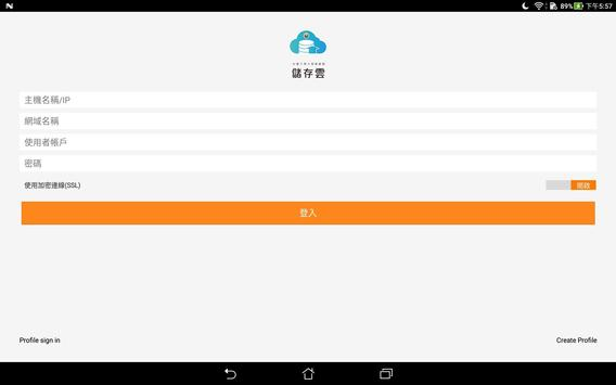 儲存雲 screenshot 8