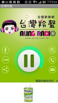 台灣羚聲 apk screenshot