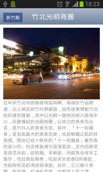 台灣好行景點接駁公車 screenshot 1