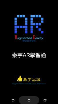 職校生涯規劃*泰宇AR學習通+ poster