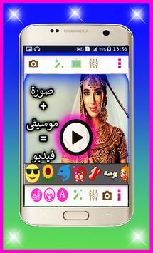 دمج الصور في بعضها وصناعة الفيديو apk screenshot