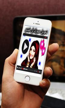 تجميع الصور مع الموسيقى apk screenshot