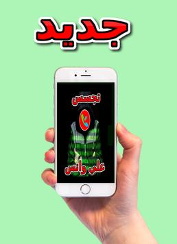 تجسس على واتس lب prank screenshot 1