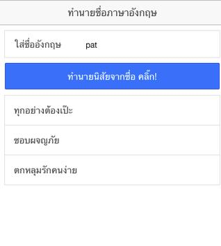 UName apk screenshot