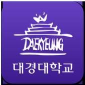 대경대학교 교직원정보서비스 icon