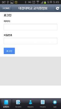 대경대학교 교직원정보서비스 apk screenshot