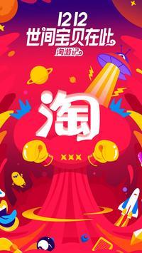 淘宝 poster