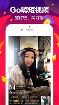 淘宝 apk screenshot
