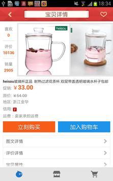 淘宝百货街 apk screenshot