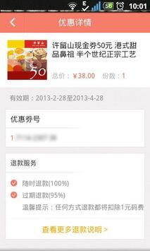 淘宝券券(找身边优惠) apk screenshot