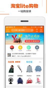 淘寶Lite – 官方專為國際及港澳台用戶打造 poster