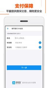 淘寶Lite – 官方專為國際及港澳台用戶打造 apk screenshot