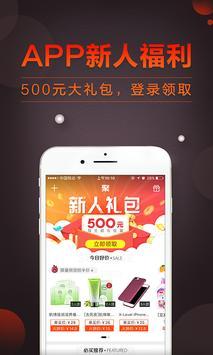 聚划算(淘宝团购)酒店机票美食旅游娱乐 poster