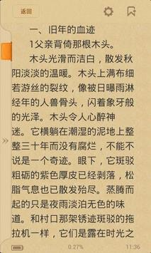 尘埃飞扬 apk screenshot