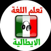 تعلم اللغة الايطالية بالصوت icon