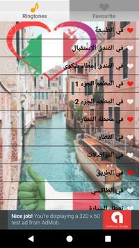 تعلم اللغة الايطالية بالصوت screenshot 1