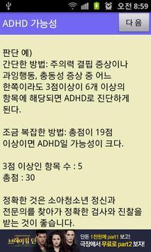 ADHD Check apk screenshot