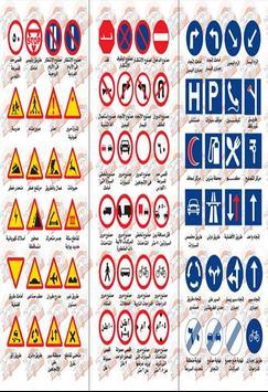 تعليم اشارات المرور poster