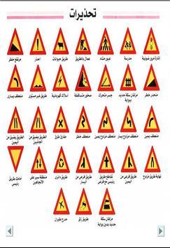 تعليم اشارات المرور screenshot 1