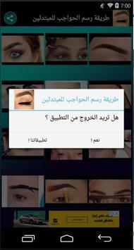 تعليم رسم الحواجب بالفيديو screenshot 1