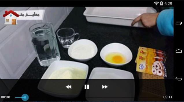 طريقة عمل البفاريا فيديو بدون نت screenshot 2