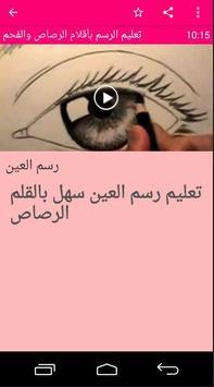 تعليم الرسم من الصفر حتى الاحتراف screenshot 7