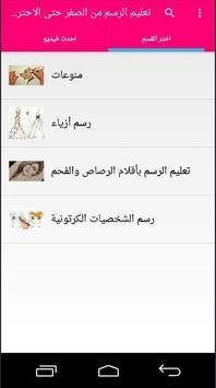 تعليم الرسم من الصفر حتى الاحتراف screenshot 6