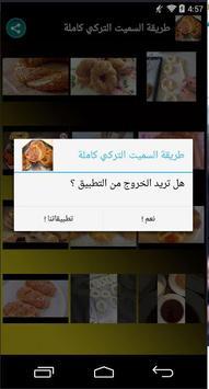طريقة عمل السميت التركي screenshot 1