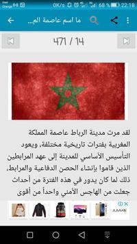 أعلام وتاريخ عواصم العالم screenshot 3