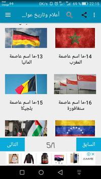أعلام وتاريخ عواصم العالم screenshot 1