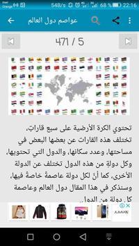 أعلام وتاريخ عواصم العالم screenshot 2