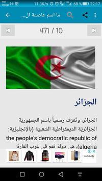 أعلام وتاريخ عواصم العالم screenshot 4