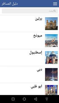 دليل المسافر لجميع دول العالم screenshot 3