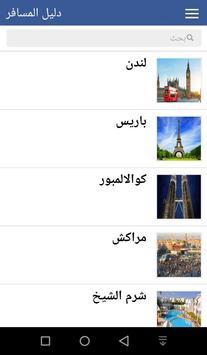 دليل المسافر لجميع دول العالم screenshot 1