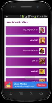 وصفات حلويات كيك سهله poster