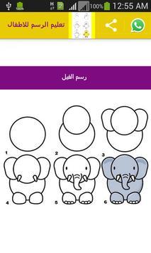 تعليم الرسم للاطفال apk تصوير الشاشة