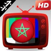 MAROC TV : قنوات مغربية مباشرة icon