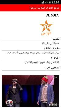 MAROC TV : قنوات مغربية مباشرة screenshot 3