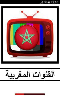 MAROC TV : قنوات مغربية مباشرة poster