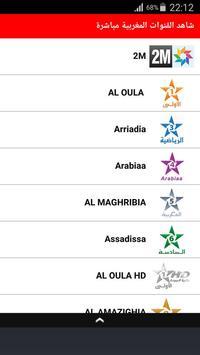 MAROC TV : قنوات مغربية مباشرة screenshot 1