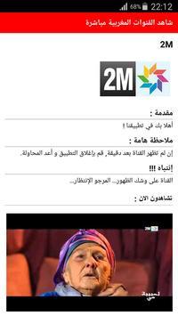 MAROC TV : قنوات مغربية مباشرة screenshot 6