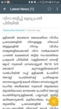 Taliparamba Varthakal screenshot 1