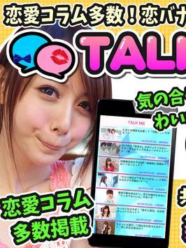TALK ME ~友達探しから恋愛コラムまで読める多機能チャットSNS~ poster
