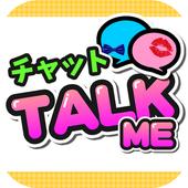 TALK ME!友達探しから恋愛コラムまで読める多機能チャットSNSアプリ! icon