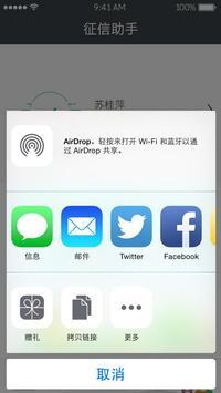 征信助手 apk screenshot