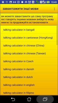 Talking Calculator screenshot 11