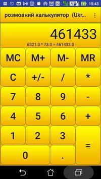 Talking Calculator screenshot 1